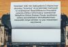 """KİVDF və """"Azərişıq"""" jurnalistlər üçün təlim- müsabiqə elan edir"""